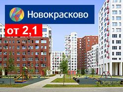 ЖК «Новокрасково» комфорт-класса от 2,1 млн руб. 350 метров до ж/д станции.